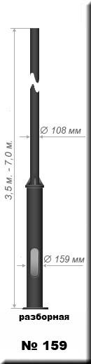 разборная стальная стойка для фонаря №159
