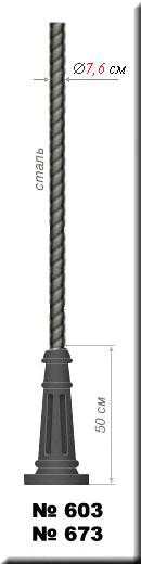 опора освещения стальная №603